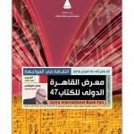 47 Edición de la Feria Internacional del Libro El Cairo, Egypto