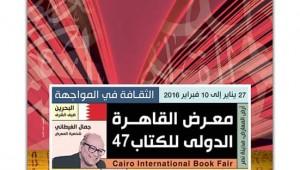 47 edicion el Cairo Egipto